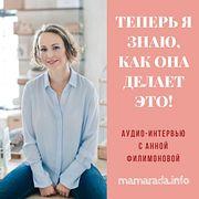 21 Теперь Я Знаю, Как Она Делает Это! Интервью с Анной Филимоновой