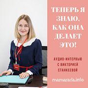 20 Теперь Я Знаю, Как Она Делает Это! Интервью с Викторией Станкеевой