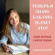 18 Теперь я знаю, как она делает это! Интервью с Настей Руденко