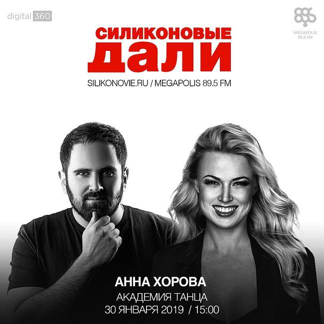 #146. Анна Хорова(Академия танца)