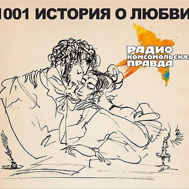 Борис Пастернак и Ольга Ивинская