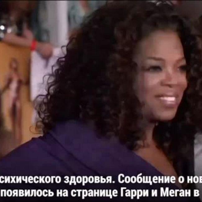 Принц Гарри и Опра Уинфри снимут сериал о психическом здоровье - Апрель 10, 2019