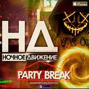 Ночное Движение @ Partybreak