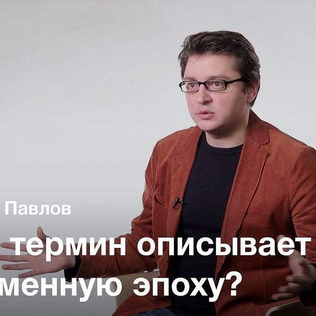 Постпостмодернизм — Александр Павлов