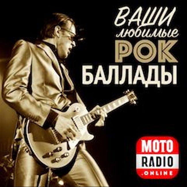THE DOORS, THE HOLLIES, PRIMAL FEAR - ваши любимые рок-баллады с Александрой Ромашовой.м (198)