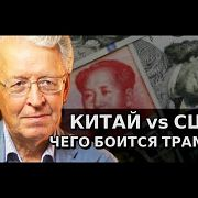 Китай vs США. Валентин Катасонов