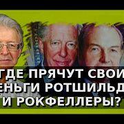 Закрытый мир финансов. Валентин Катасонов