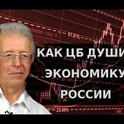 Как ЦБ душит экономику России. Валентин Катасонов