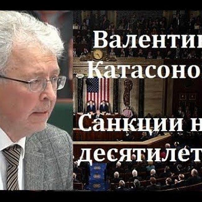Санкции на десятилетия. Валентин Катасонов