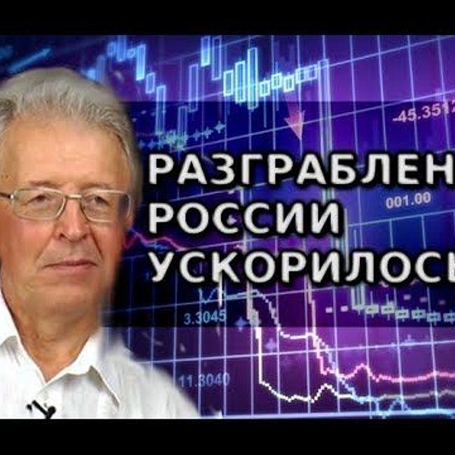 Разграбление России ускорилось. 12 июля 2017 года. Валентин Катасонов