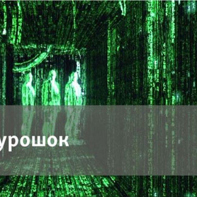 Футурошок - 15 Апрель, 2017