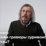 Гравюры суримоно — Евгений Штейнер