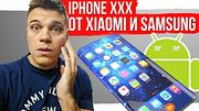 Xiaomi и Samsung выпустят iPhone XXX. Huawei убьют Android. Смартфоны 2019 изменят все