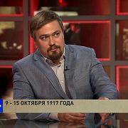 100 лет революции: 9 - 15 октября 1917 года (часть 2)