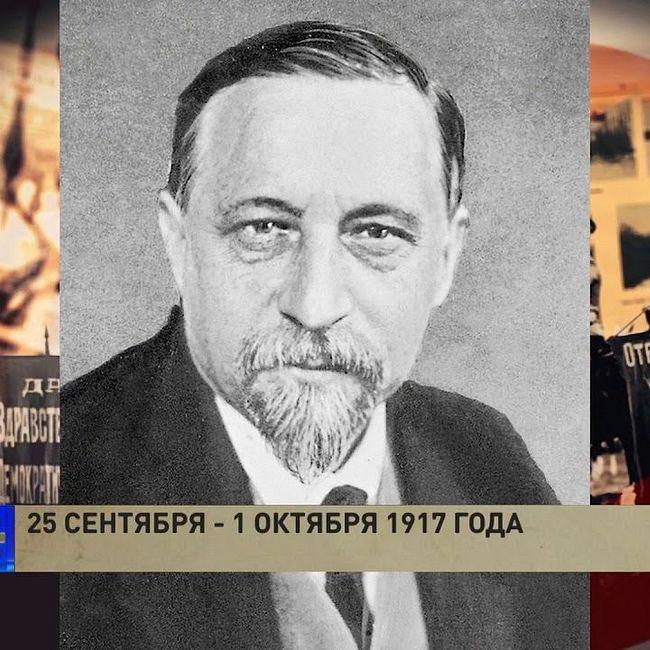 100 лет революции: 25 сентября - 1 октября 1917 года (часть 1)