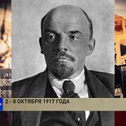100 лет революции: 2- 8 октября 1917 года (часть 1)