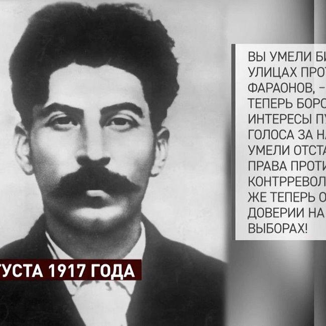 100 лет революции: 14 - 20 августа 1917 года (часть 2)