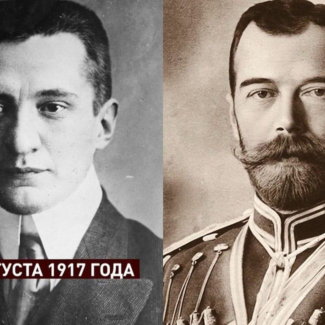 100 лет революции: 14 - 20 августа 1917 года (часть 1)