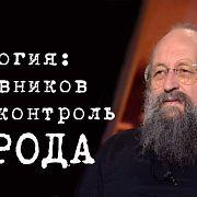 Анатолий Вассерман - Проблема мусора и Государство