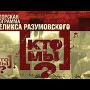 8. Элита: фундамент и динамит русской власти