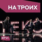 Андрей Макаревич: я не поеду в Крым с гастролями / На Троих