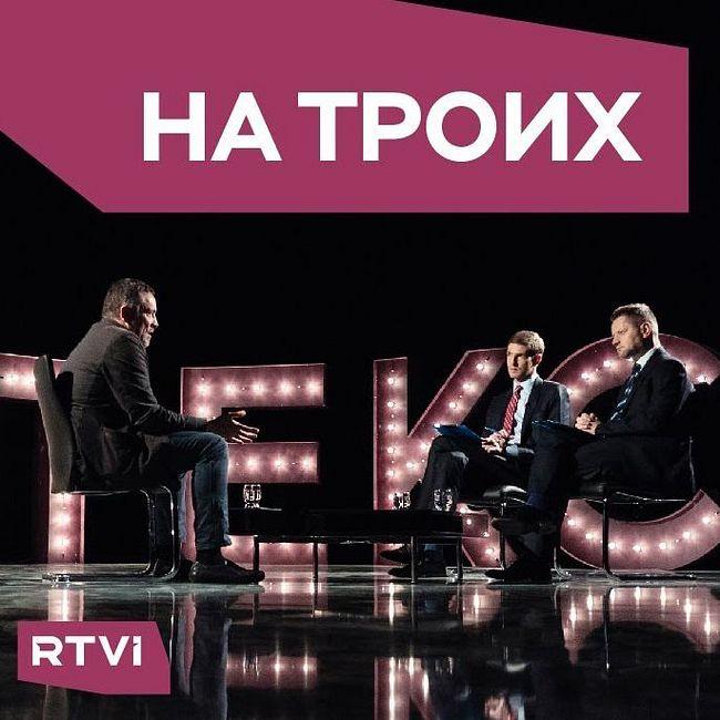 Дмитрий Гудков в программе «На троих»