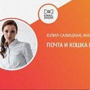Юлия Савицкая. Почта и кошка Шредингера