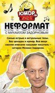 Неформат с Михаилом Задорновым на Юмор FM №83 26.08.16 (часть 2)