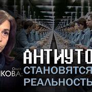 Ольга Четверикова. Мировая элита управляет планетой по законам каббалы