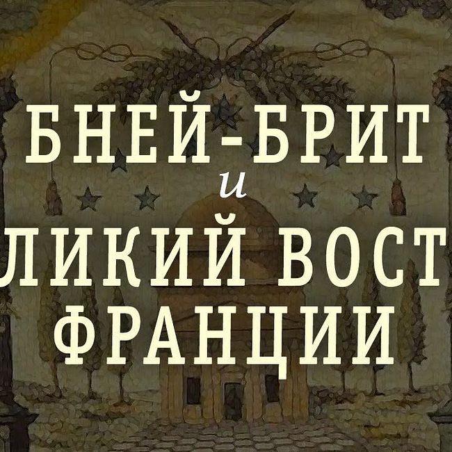 История евреев: нераскрытые страницы. Константин Черемных