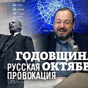 Русская провокация / Годовщина октября // Станислав Белковский // 27.10.18