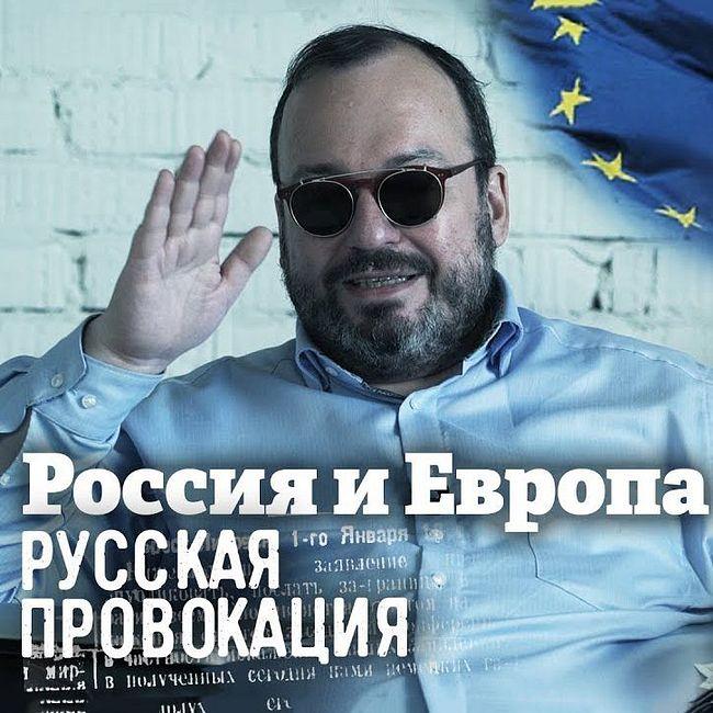 Россия и Европа / Станислав Белковский / Русская провокация #26 // 04.08.18