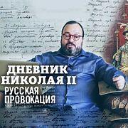 Дневники Николая II / Станислав Белковский / Русская провокация #27 // 11.08.18