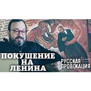Покушение на Ленина / Станислав Белковский / Русская провокация #28 // 01.09.18