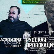 Национализация в России / Станислав Белковский / Русская провокация #22 // 30.06.18