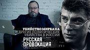 Убийство Мирбаха / Станислав Белковский / Русская провокация #23 // 07.07.18
