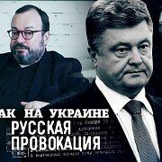 Как на Украине / Станислав Белковский / Русская провокация #24 / 14.07.18