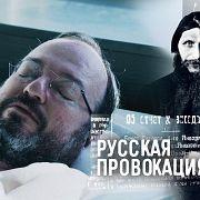 Распутин и Кшесинская / Станислав Белковский / Русская провокация #18