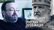 Московский патриархат / Станислав Белковский / Русская провокация #14