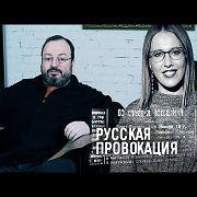 Феминизм / Станислав Белковский / Русская провокация #16