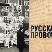 О свободе слова / Станислав Белковский / Русская провокация #11