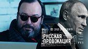 Демократия по-русски / Станислав Белковский / Русская провокация #12