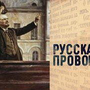 О столице России / Станислав Белковский / Русская провокация #10