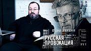 Психология провокатора / Станислав Белковский / Русская провокация #9