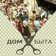 Джинсовый голод вСССР