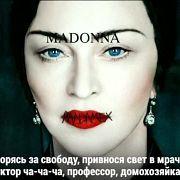 В свет выходит новый студийный альбом Мадонны «Мадам Икс» - Июнь 13, 2019