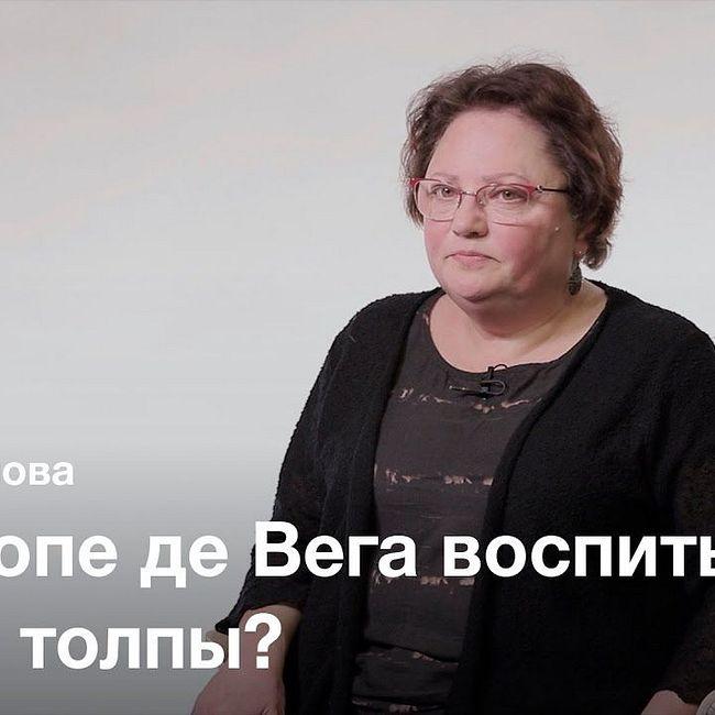 Лопе де Вега и создание испанского театра — Ирина Ершова / ПостНаука