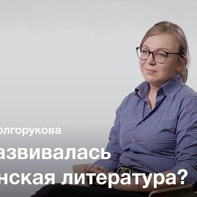 «Бретонский материал» — Наталья Долгорукова