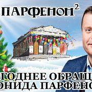 Новогоднее поздравление Парфенона