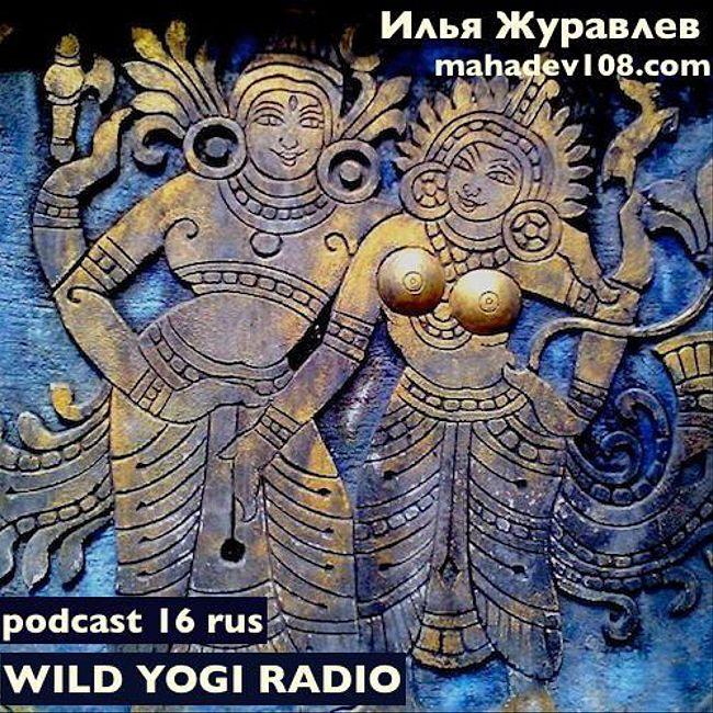 Wild Yogi Radio podcast 16 rus (16)